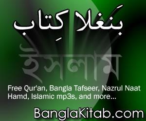 BanglaKitabLogo2.JPG
